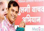 मिलिए पुणे के डॉ. गणेश रख से, जिनके अस्पताल में लड़की होने पर फीस माफ कर दी जाती है