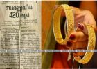 പവന് 420  രൂപയിലേക്ക് കുതിച്ചുകയറ്റം ; സന്തോഷം നിറയ്ക്കുന്നൊരു പഴയ 'മോഹവില' വാർത്ത