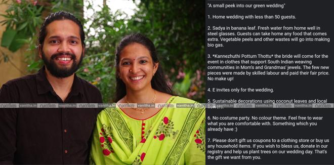 കല്യാണത്തിന് ഗിഫ്റ്റ് വേണ്ട, ഒരുമരം നട്ടാൽ മതി ; വ്യത്യസ്ത കല്യാണ 'ചടങ്ങുമായി' ശ്രീദേവിയും ജയദേവും